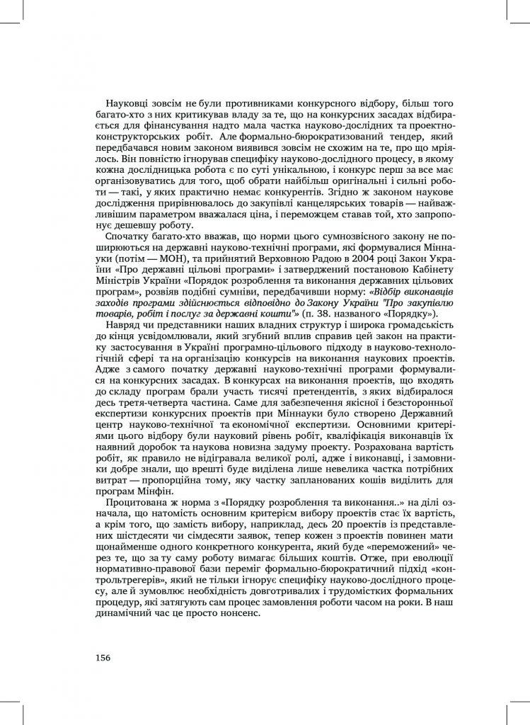 http://commons.com.ua/wp-content/uploads/2016/09/57e535cb31e9e-749x1024.jpg