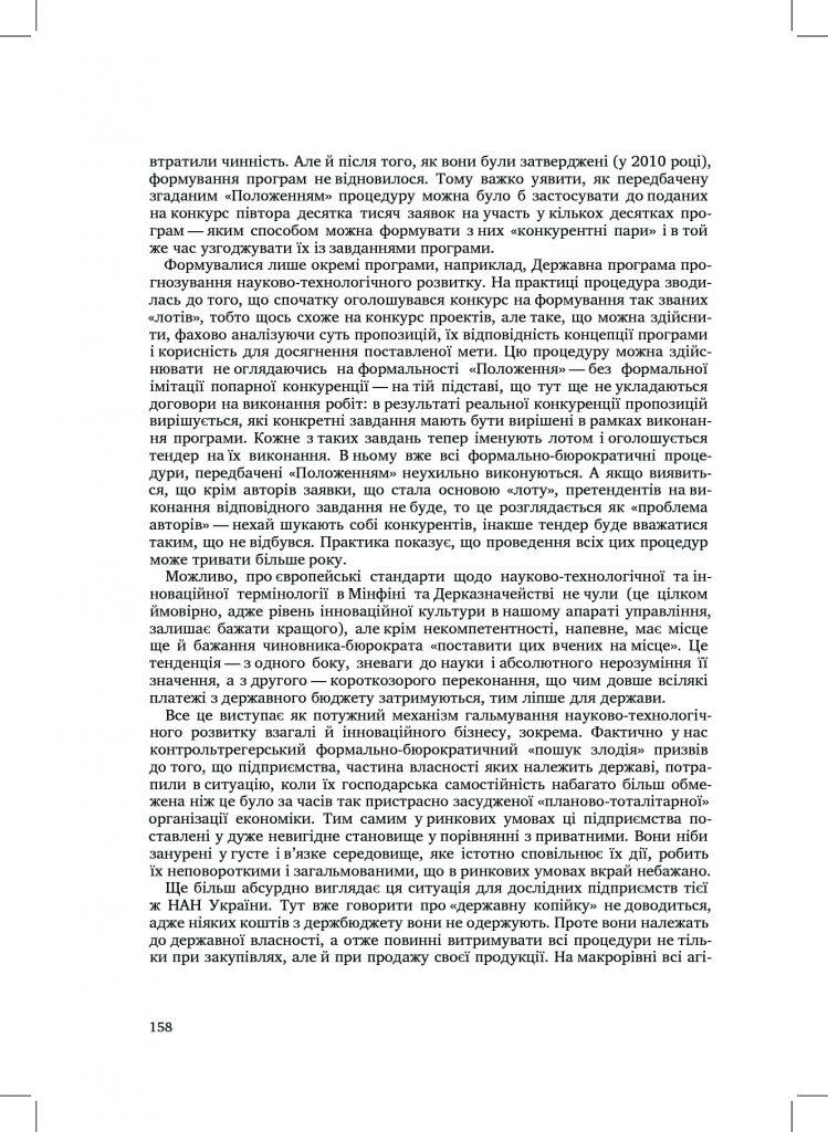 http://commons.com.ua/wp-content/uploads/2016/09/57e535de43ded-749x1024.jpg