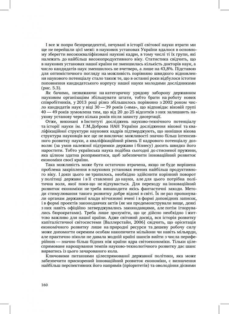 http://commons.com.ua/wp-content/uploads/2016/09/57e535f11d963-749x1024.jpg