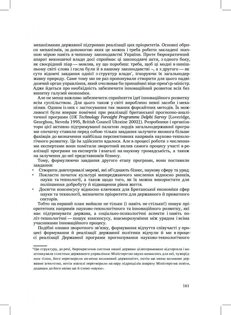 http://commons.com.ua/wp-content/uploads/2016/09/57e535fa1ff34-749x1024.jpg