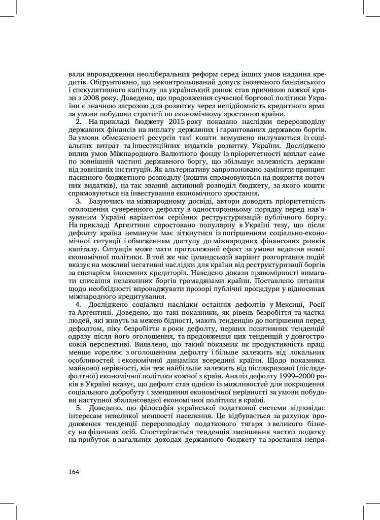 http://commons.com.ua/wp-content/uploads/2016/09/57e5361e3c6ef-749x1024.jpg