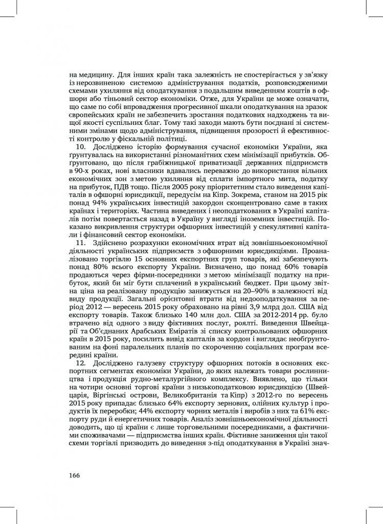 http://commons.com.ua/wp-content/uploads/2016/09/57e5363122bfd-749x1024.jpg
