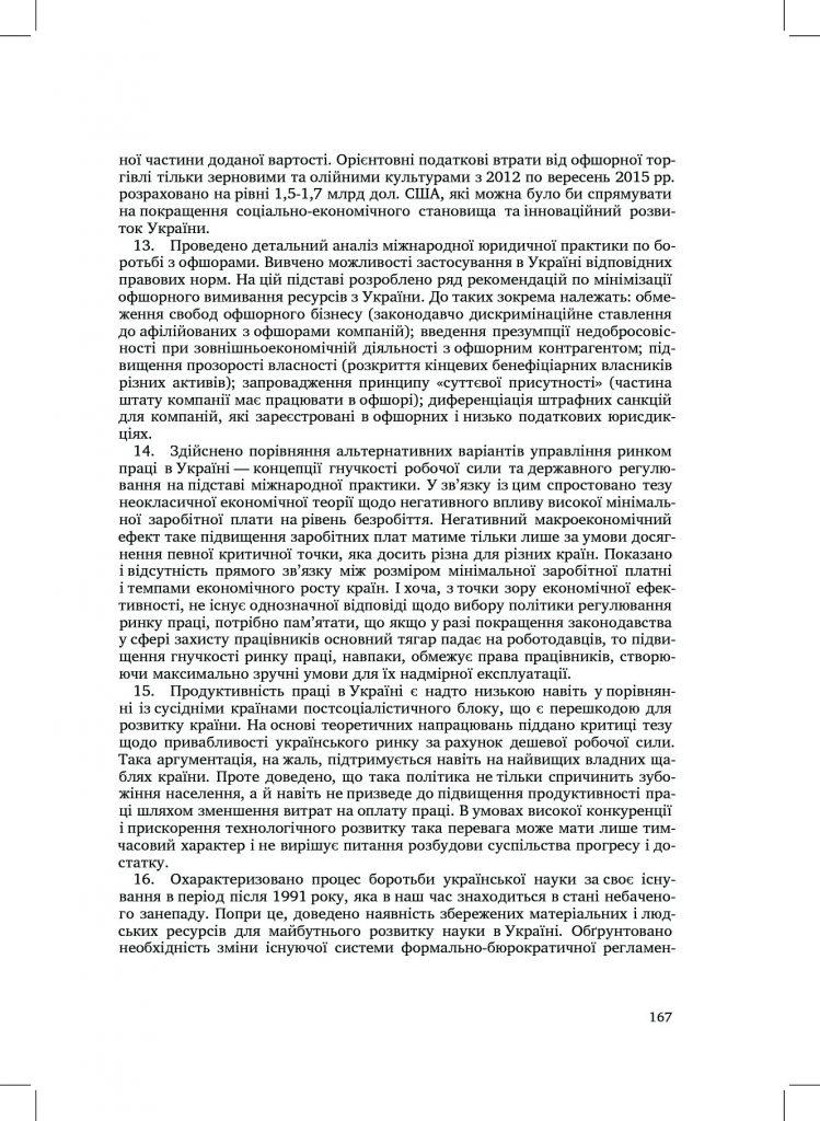 http://commons.com.ua/wp-content/uploads/2016/09/57e5363b1ac1b-749x1024.jpg