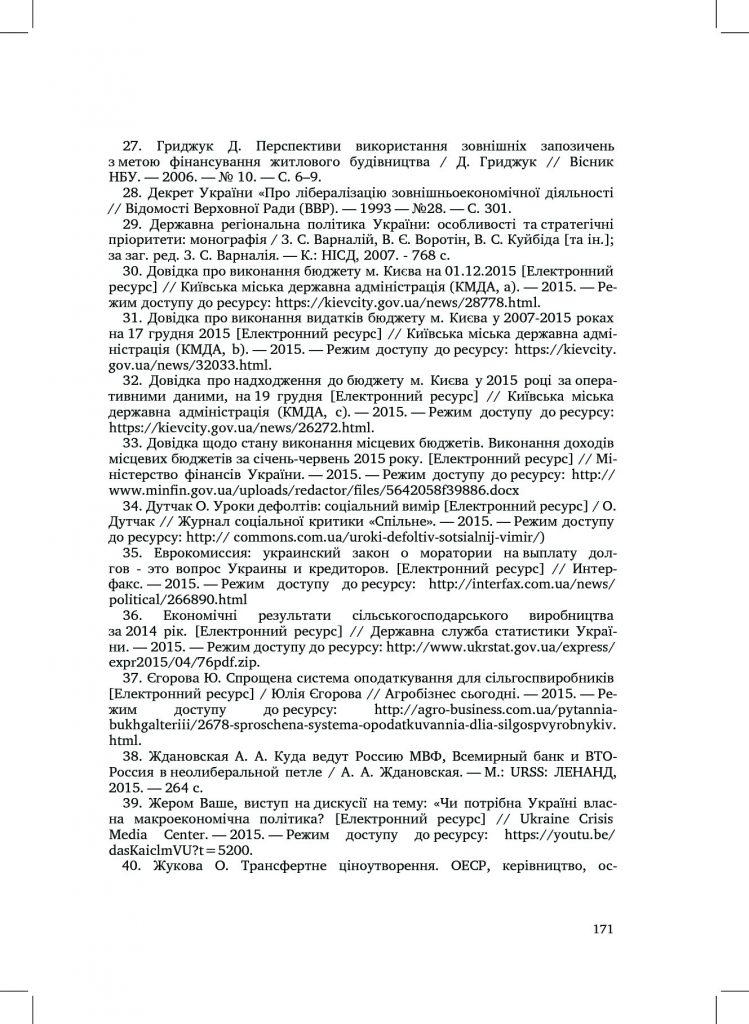 http://commons.com.ua/wp-content/uploads/2016/09/57e536671cea2-749x1024.jpg