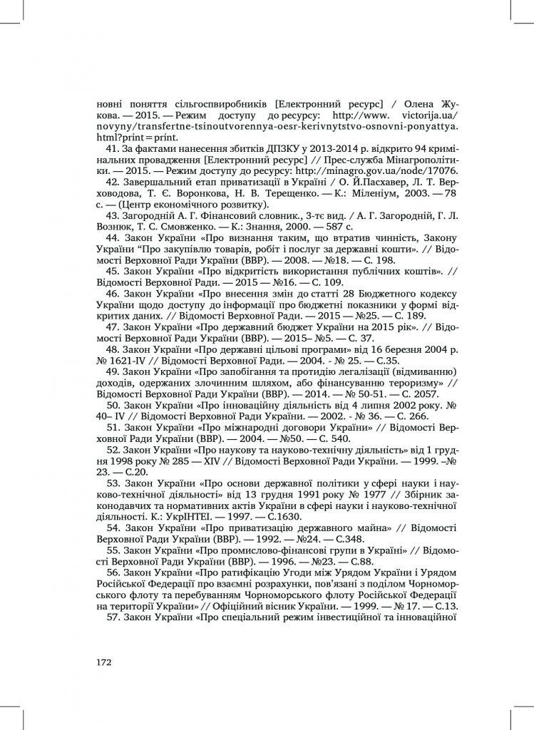 http://commons.com.ua/wp-content/uploads/2016/09/57e536711dafb-749x1024.jpg