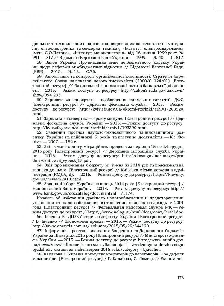 http://commons.com.ua/wp-content/uploads/2016/09/57e5367aadba3-749x1024.jpg