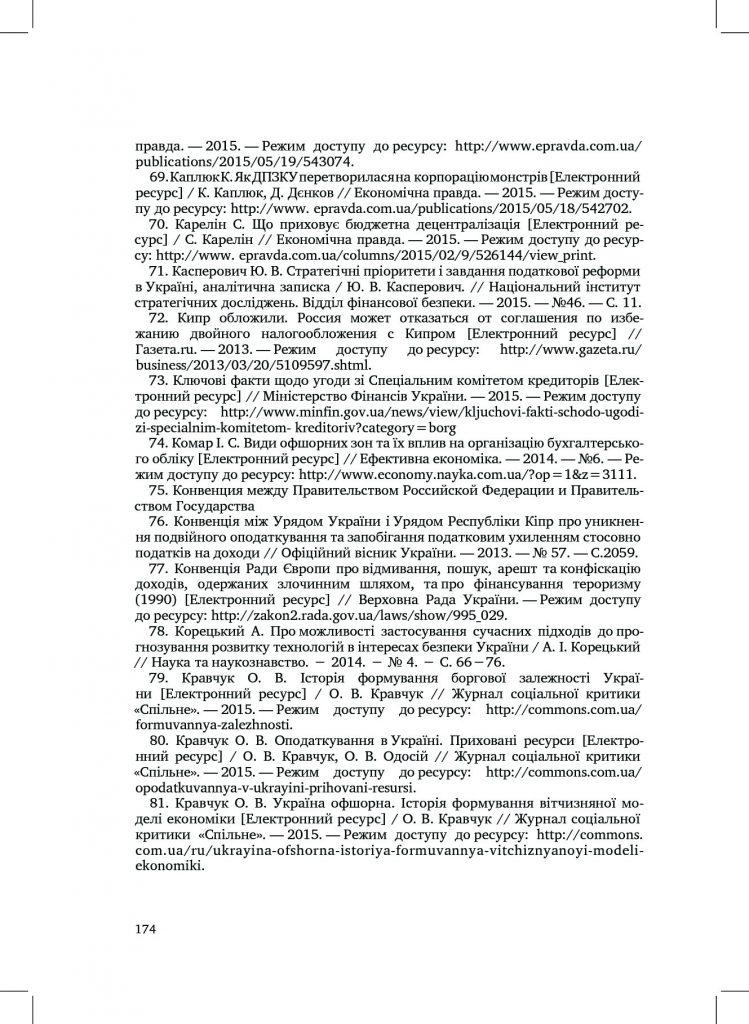 http://commons.com.ua/wp-content/uploads/2016/09/57e536841b5f0-749x1024.jpg