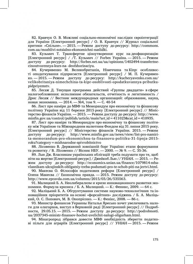 http://commons.com.ua/wp-content/uploads/2016/09/57e5368d1b320-749x1024.jpg