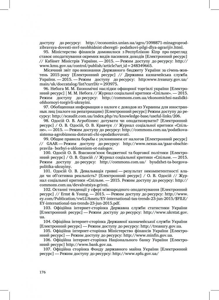 http://commons.com.ua/wp-content/uploads/2016/09/57e536961d57c-749x1024.jpg