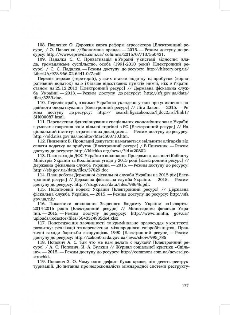 http://commons.com.ua/wp-content/uploads/2016/09/57e536a019a34-749x1024.jpg
