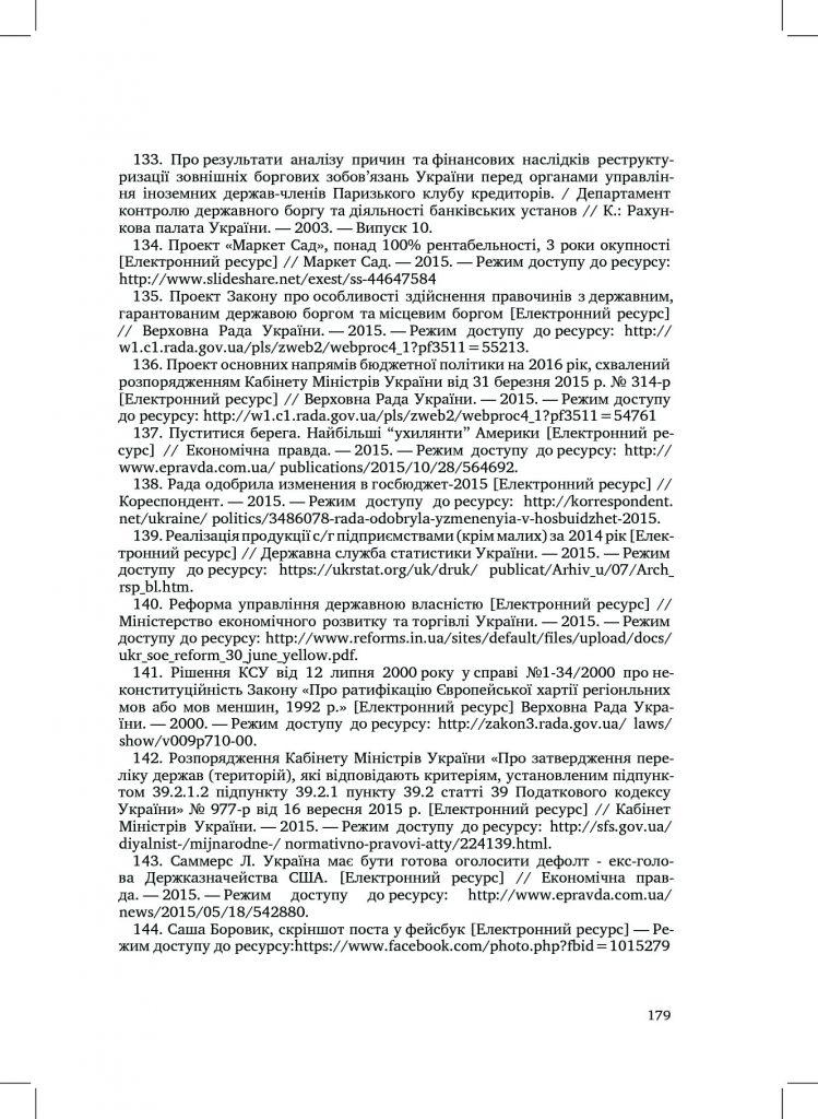 http://commons.com.ua/wp-content/uploads/2016/09/57e536b21edf3-749x1024.jpg