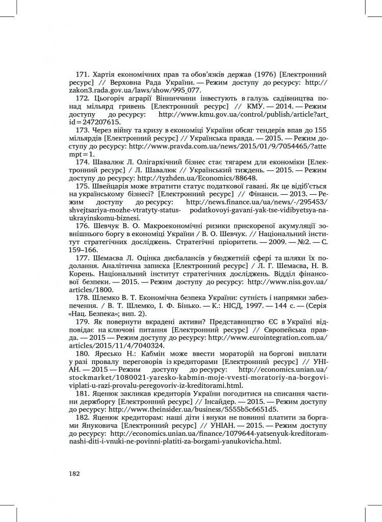 http://commons.com.ua/wp-content/uploads/2016/09/57e536ce1f659-749x1024.jpg