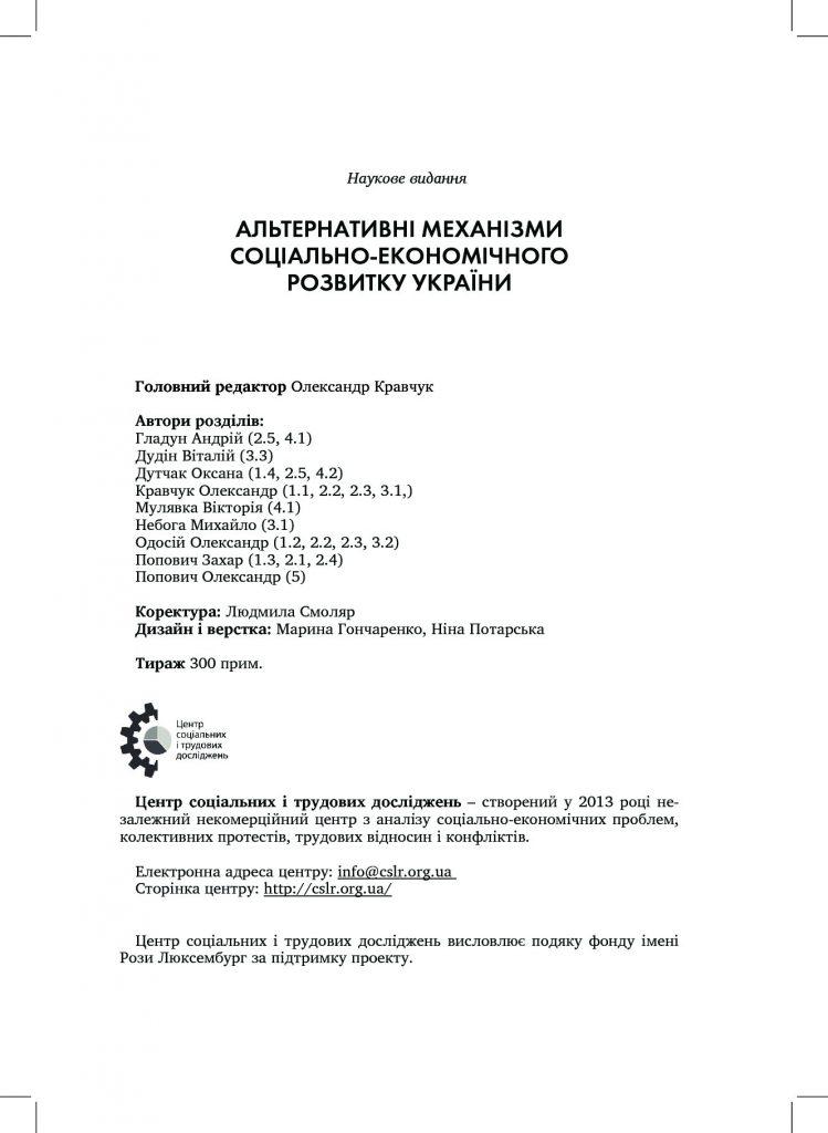 http://commons.com.ua/wp-content/uploads/2016/09/57e537b63640a-749x1024.jpg